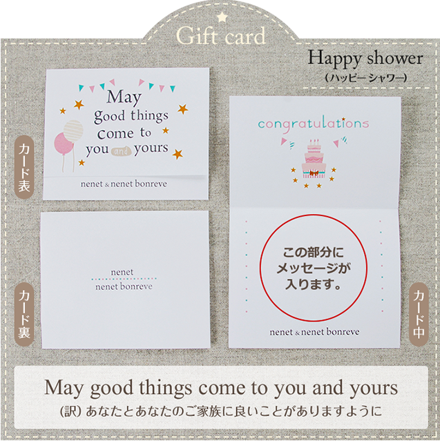 Gift Card Happy shower(ハッピーシャワー)